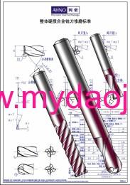 硬质合金铣刀修磨标准